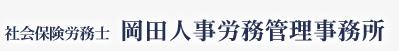 岡田人事労務管理事務所
