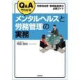 Q&Aでわかるメンタルヘルスと労務管理の実務