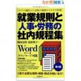 就業規則と人事・労務の社内規程集(第4版)