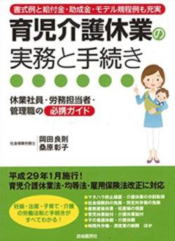 育児介護休業の実務と手続き